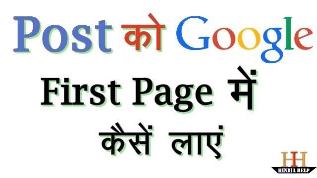 Blog Post Ko Google Ke First Page Me Kaise Laye
