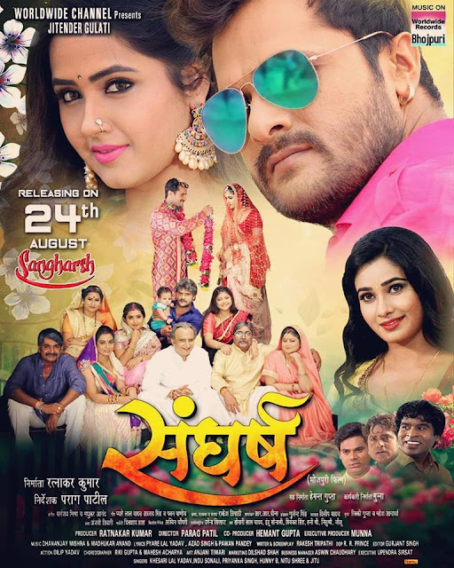 Sangharsh Bhojpuri Movie (2018): Wiki, Video, Songs, Poster, Release Date, Full Cast & Crew: Khesari Lal Yadav, Kajal Raghwani