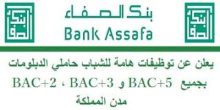 Bank Assafa recrute des chargés de Compte ( Sur tout le Maroc)