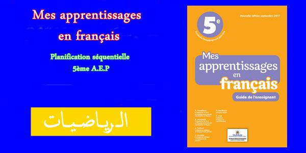 جميع التوازيع المجالية للمستوى الخامس وفق دليل mes apprentissages