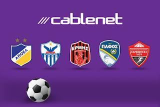 Η Cablenet ανακοίνωσε ΑΠΟΕΛ και άλλες 4 ποδοσφαιρικές ομάδες