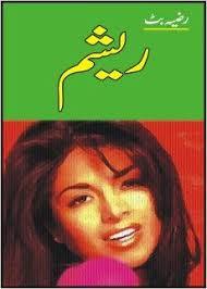 best urdu novels, free urdu novels, Novels, Urdu, Urdu Books, Urdu novels,