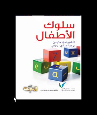 تحميل كتاب تعديل السلوك الانساني pdf