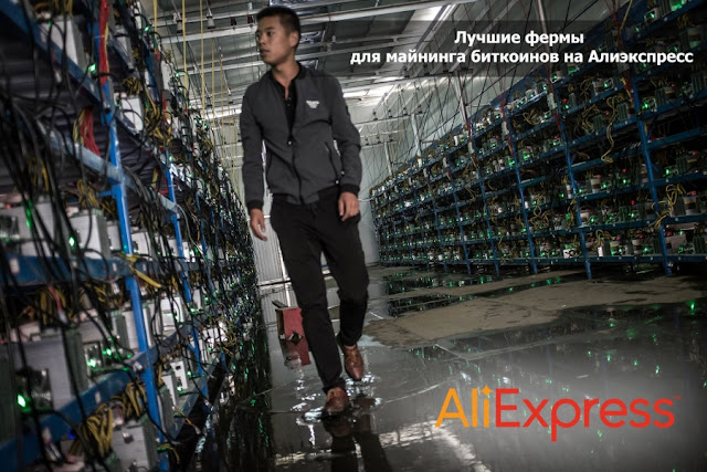 Фермы для майнинга на Алиэкспресс готовое серверное оборудование для добычи биткоинов и других криптовалют mining farm
