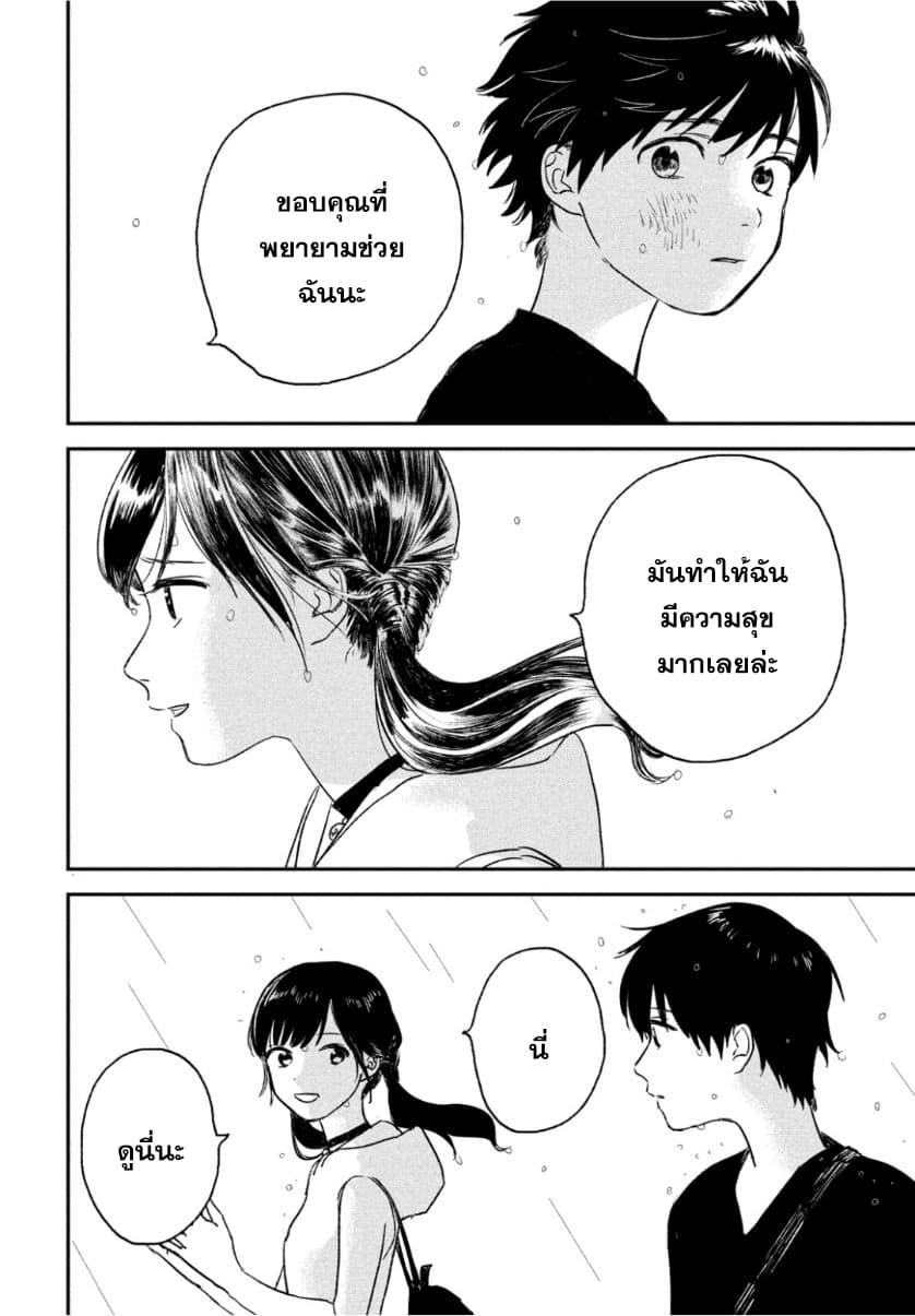 อ่านการ์ตูน Tenki no Ko ตอนที่ 1 หน้าที่ 64