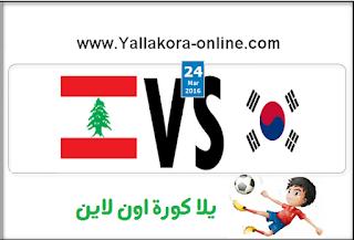 مشاهدة مباراة لبنان وكوريا الجنوبية بث مباشر بتاريخ 24-03-2016 تصفيات كأس العالم وكأس اسيا