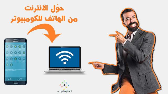 افضل واسرع طريقة لمشاركة انترنت الهاتف مع الكومبيوتر