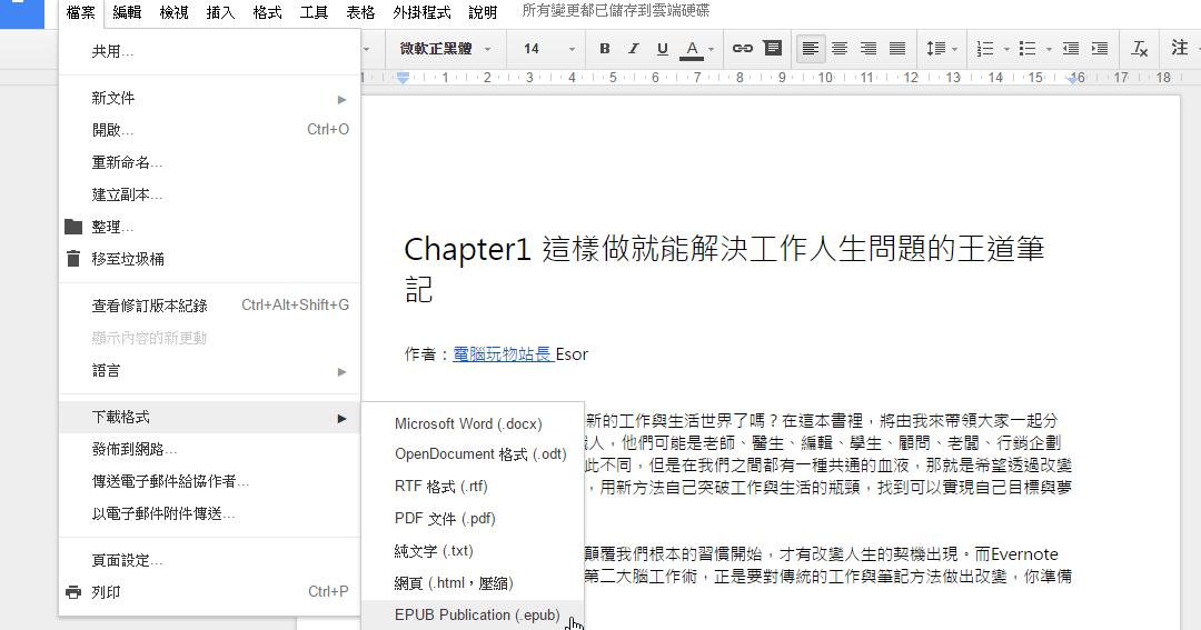 現在用 Google Docs 也能排版轉檔 EPUB 電子書了!