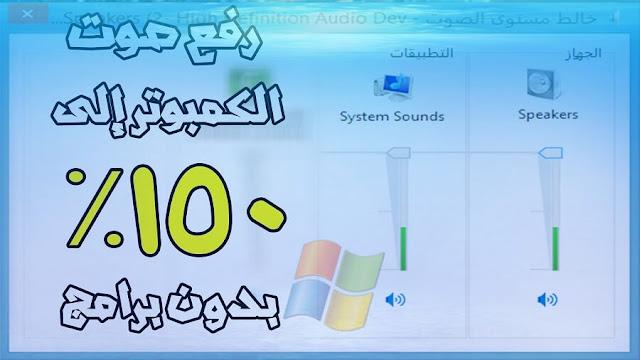 رفع صوت الكمبيوتر إلى أقصى حد بدون برامج طريقة سهلة ومجربة