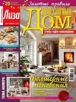Читать онлайн журнал<br>Мой уютный дом (№1 январь 2017)<br>или скачать журнал бесплатно