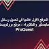 الموقع الأول عالميا في تحميل رسائل الماجستير والدكتوراه - موقع بروكويست ProQuest