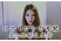Fakta Tentang Raon Lee, Penyanyi Cover Anime di YouTube