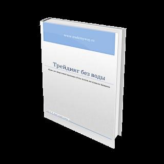 "Книга Алексея Башаева ""Трейдинг без воды""."