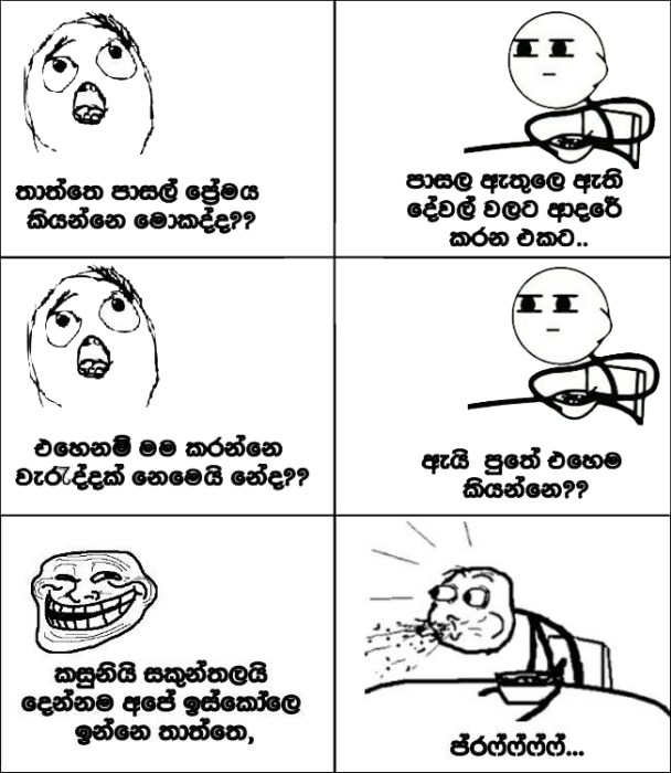 Sinhala Funny Jokes » Sri Lankan Best Jokes