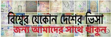 বিদেশের ভিসা - bidesher visa