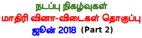 TNPSC Current Affairs 41 Model Questions Answers - June 2018 (Tamil) Download PDF