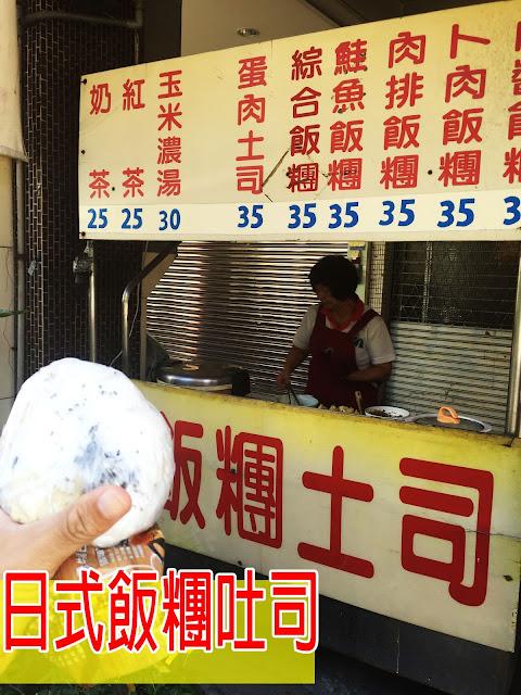 IMG 9062 - 台中美食│日式飯糰吐司 ,真材實料用料大方的中日式飯糰