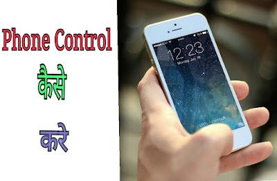 Phone Control trick