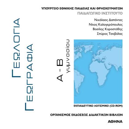 Γεωλογία - Γεωγραφία Α', Β' Γυμνασίου - Δωρεάν εκπαιδευτικό λογισμικό