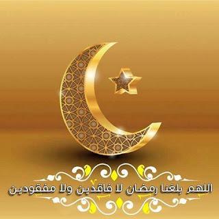 صور اللهم بلغنا رمضان 2019 وانت راضي عنا يلا صور