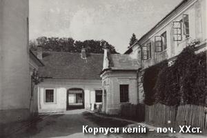 Монастирські келії на поч. XXст.