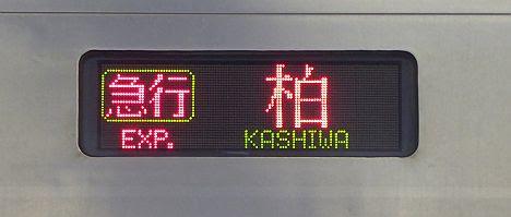急行 柏行き 東京メトロ6000系