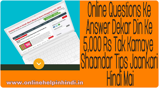 Online-Questions-Ke-Answer-Dekar-Din-Ke-5000-Rs-Tak-Kamaye-Shaandar-Tips-Jaankari-Hindi-Mai