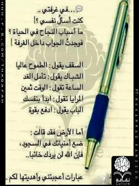 Kata Mutiara Bahasa Arab Dan Artinya Bag 2 Hadziq Mtqn