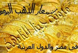 أسعار الذهب اليوم فى مصر والدول العربية Gold price today