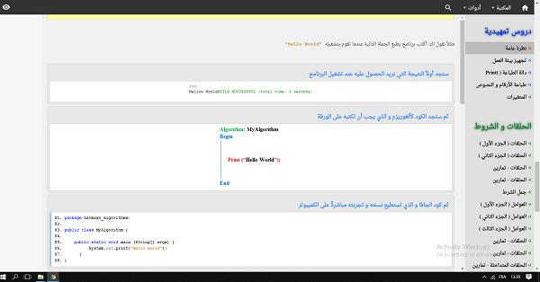 اليك افضل مصدرعربي لتعلم الخوارزميات من الصفر