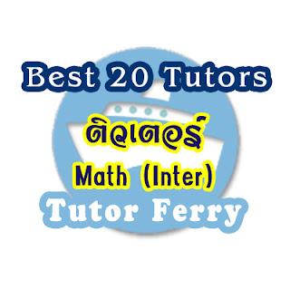 20 ติวเตอร์ สอนคณิตศาสตร์ Math Inter ที่ดีที่สุด