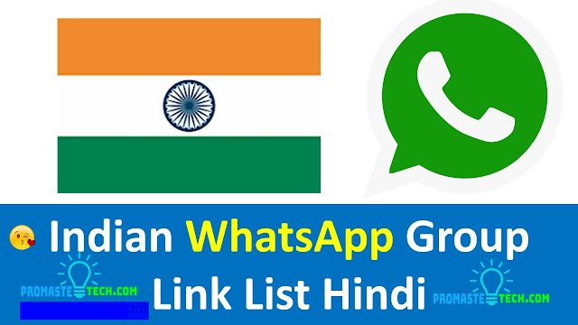 Indian WhatsApp Group links - Promaste-Tech Latest Tips & Tricks