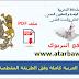 جذاذت اللغة العربية وفق الطريقة المقطعية للمستوى الأول في ملف واحد PDF