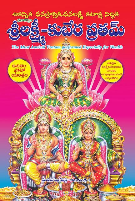 శ్రీ లక్ష్మీ కుబేర వ్రతం (ఫోటో యంత్రంతో) |  Sri Lakshmi Kubera Vratam | GRANTHANIDHI | MOHANPUBLICATIONS | bhaktipustakalu