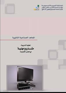 مشاريع الكترونية pdf