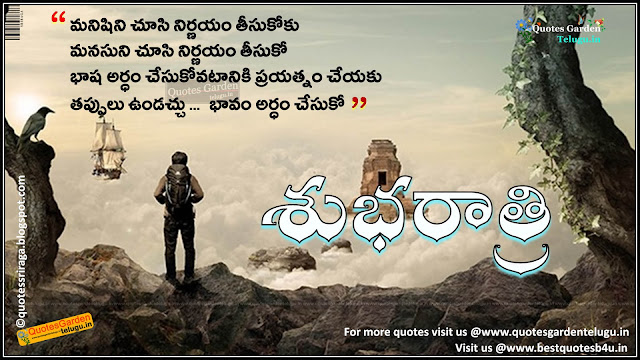 Telugu good night sms with life quotes