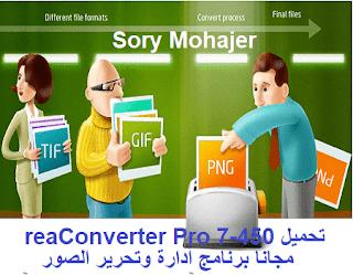 تحميل reaConverter Pro 7-450 مجانا برنامج أدارة وتحرير الصور