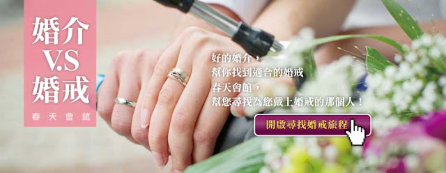 http://www.springclub.com.tw/wedding_ring.asp?cc=Google_LoveSpringclub_blog