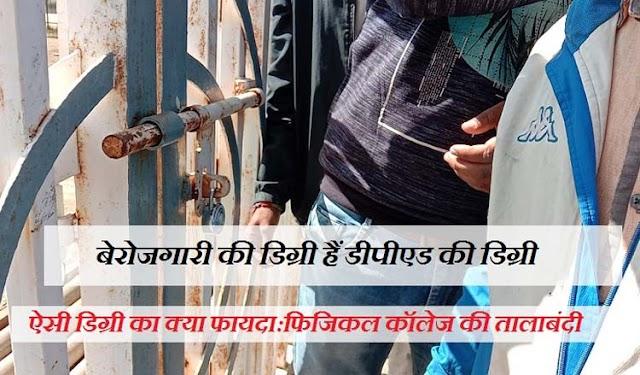 बेरोजगारी की डिग्री हैं DPEd की डिग्री, ऐसी डिग्री का क्या फायदा: फिजिकल कॉलेज की तालाबंदी | Shivpuri News