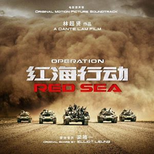 Soundtrack Universe Operation Red Sea Capsule Review