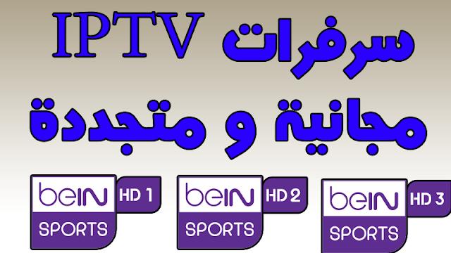 موقع رائع يعطيك سيرفرات IPTV قوية لمشاهدة المباريات بدون تقطيع مجانا !