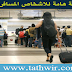 نصائح أمنية هامة للاشخاص المسافرين والسياح