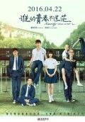 Film Yesterday Once More (2016) Full Movie
