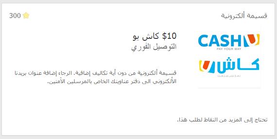 قسيمة الكترونية كاش يو 10 دولار مقابل 300 نقطة: