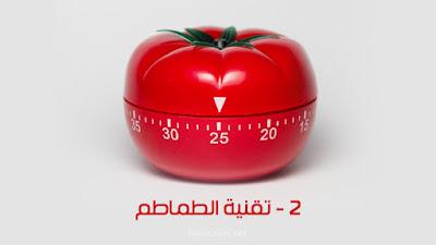 تقنية الطماطم - Pomodoro Technique