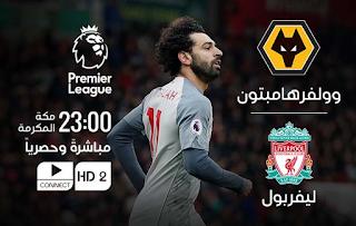 اون لاين مشاهده مباراه ليفربول وولفرهامبتون بث مباشر 21-12-2018 الدوري الانجليزي اليوم بدون تقطيع