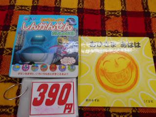 中古本、しんかんせんだいしゅうごうとおひさまあははは390円です。