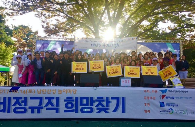 2018 제5회 비정규직 희망찾기 축제 개막