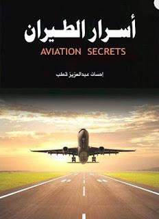 كتاب أسرار الطيران