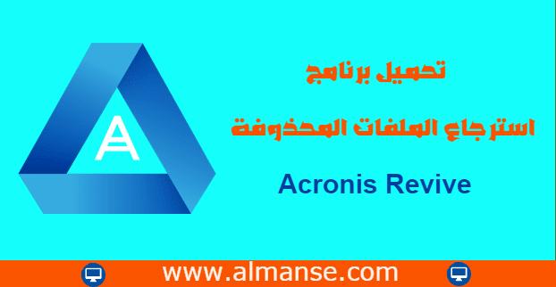تحميل برنامج استعادة الملفات المحذوفة Acronis Revive